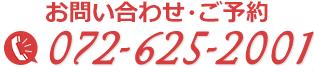 お問い合わせ・ご予約072-625-2001