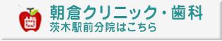 朝倉クリニック・歯科 茨木駅前分院はこちら