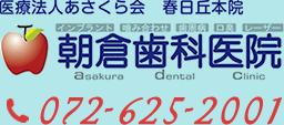 医療法人あさくら会 春日丘本院 朝倉歯科医院