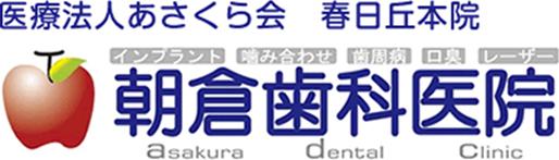 茨木の歯医者