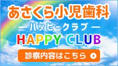 あさくら小児歯科HAPPY CLUB